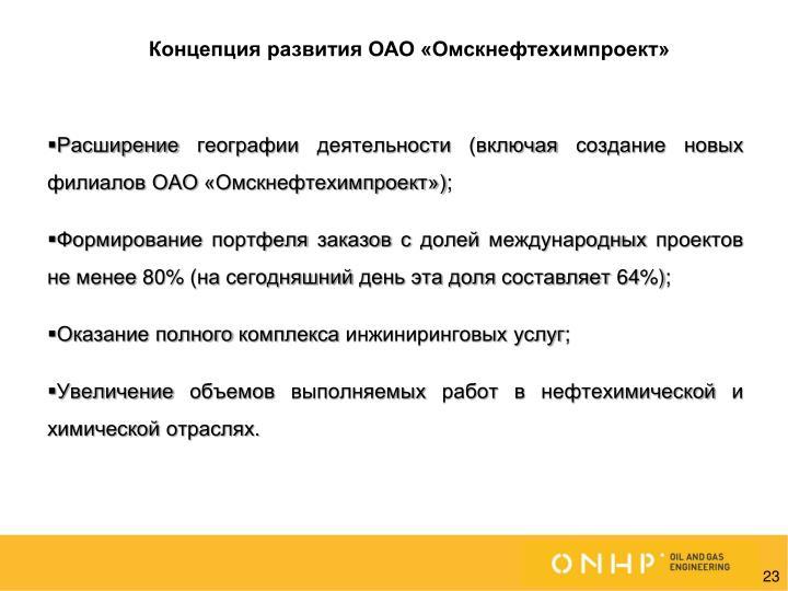 Концепция развития ОАО «Омскнефтехимпроект»