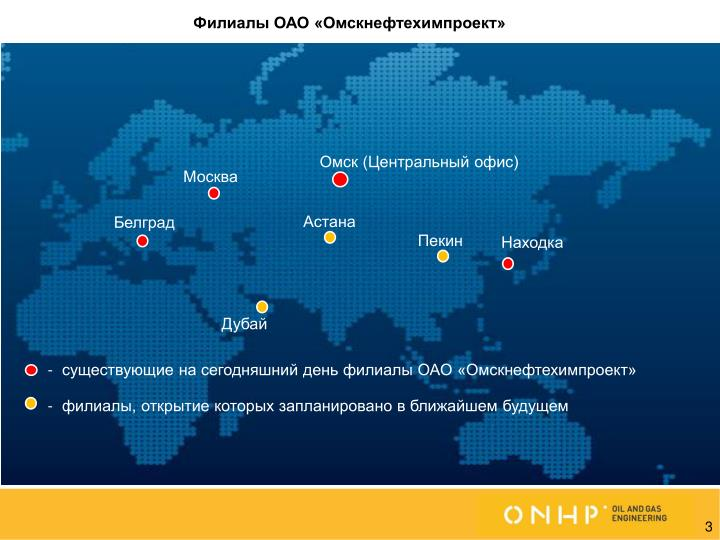 Филиалы ОАО «Омскнефтехимпроект»