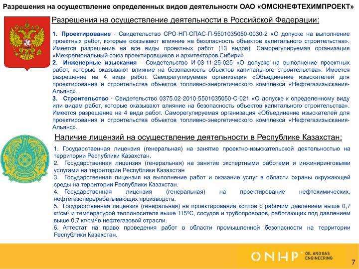 Разрешения на осуществление определенных видов деятельности ОАО «ОМСКНЕФТЕХИМПРОЕКТ»