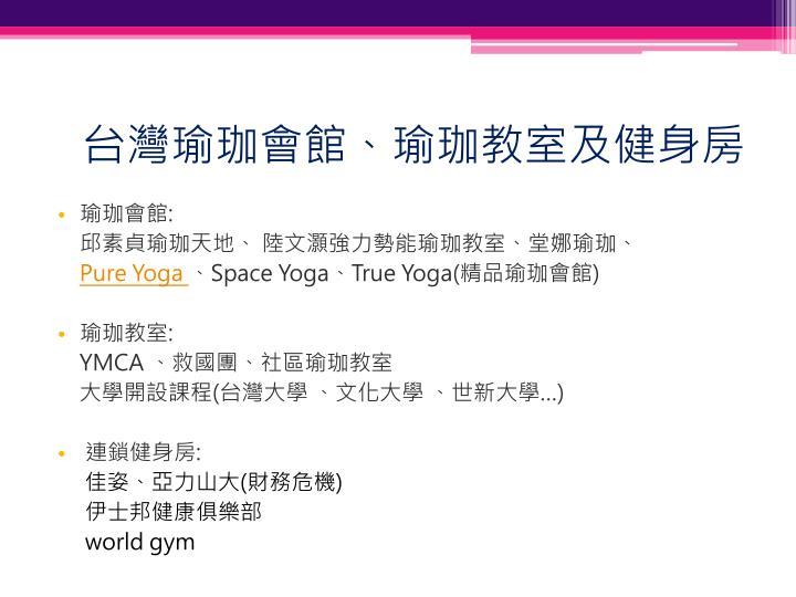 台灣瑜珈會館、瑜珈教室及健身房