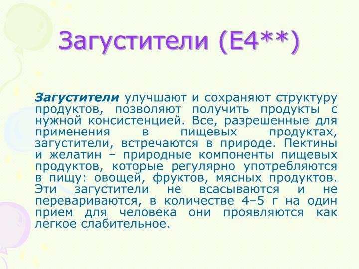 (E4**)