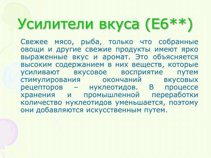 (E6**)