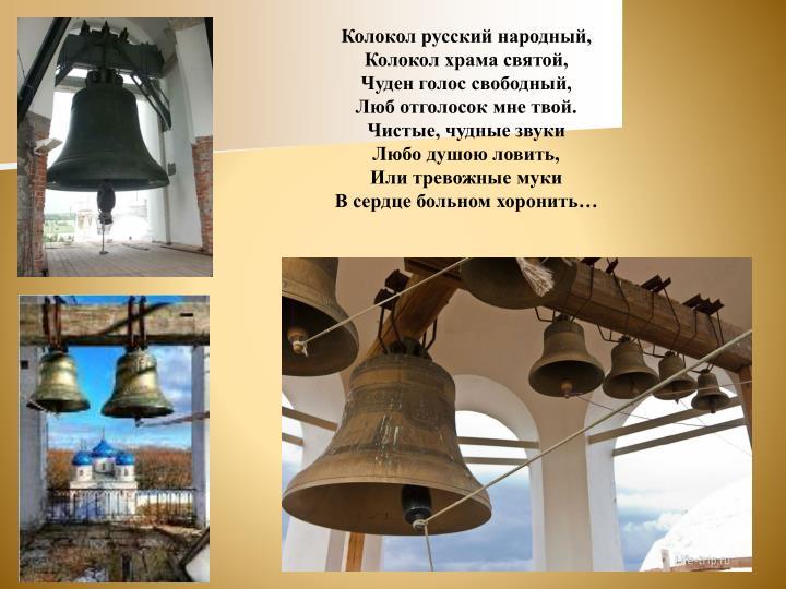 Колокол русский народный,