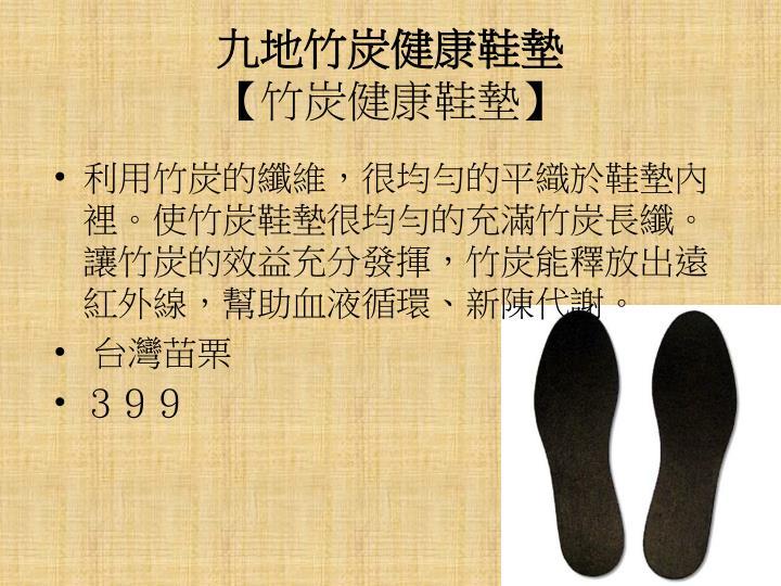 九地竹炭健康鞋墊