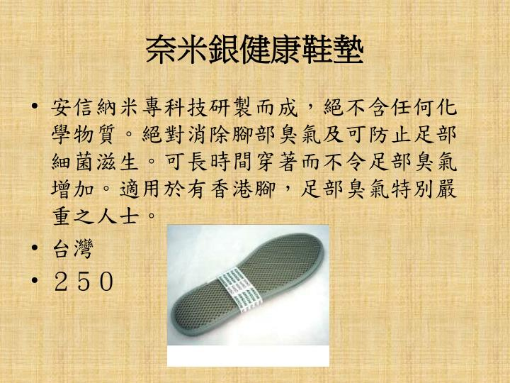 奈米銀健康鞋墊