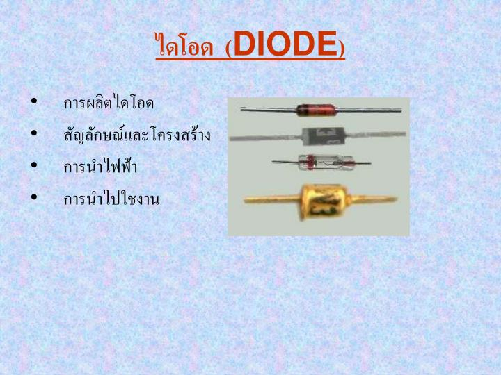Diode1