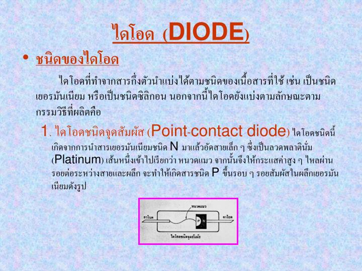 Diode2
