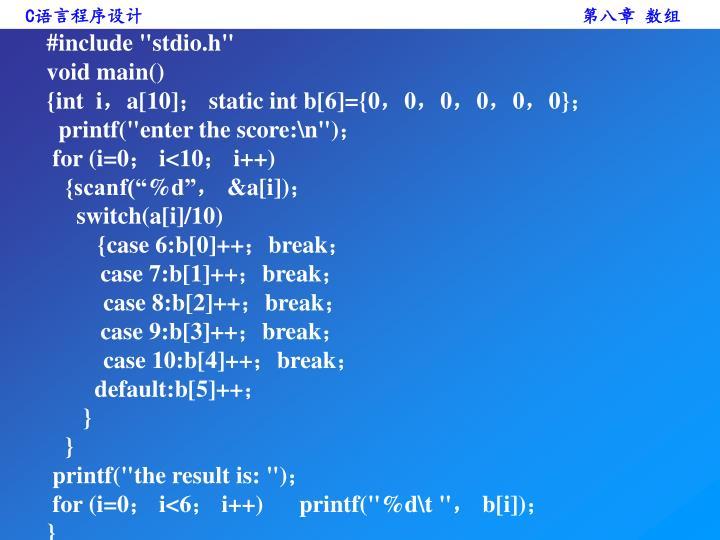 "#include ""stdio.h"""