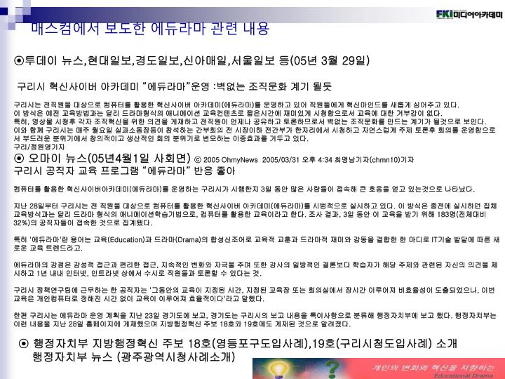 매스컴에서 보도한 에듀라마 관련 내용