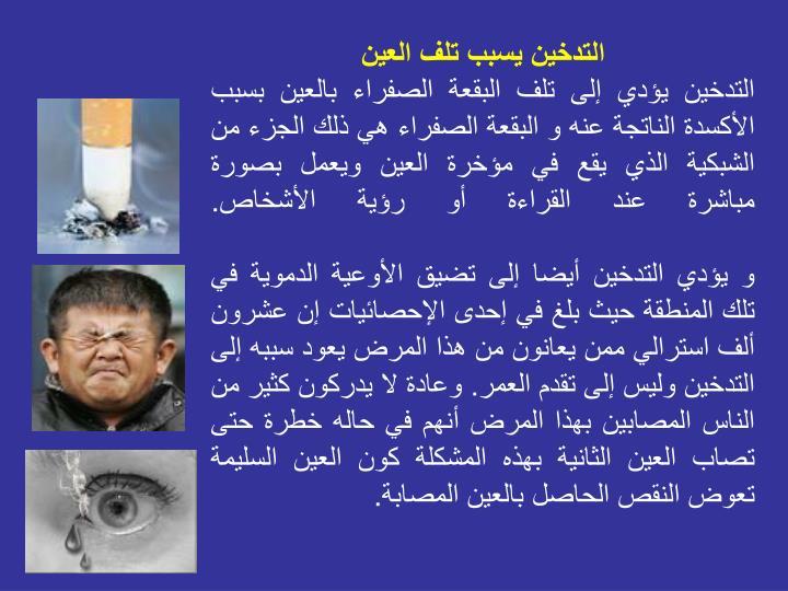 التدخين يسبب تلف العين