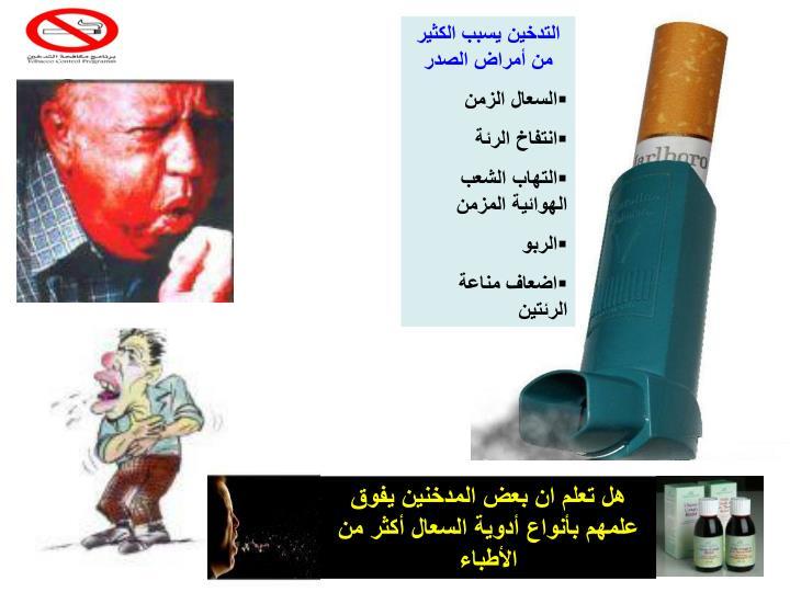 التدخين يسبب الكثير من أمراض الصدر