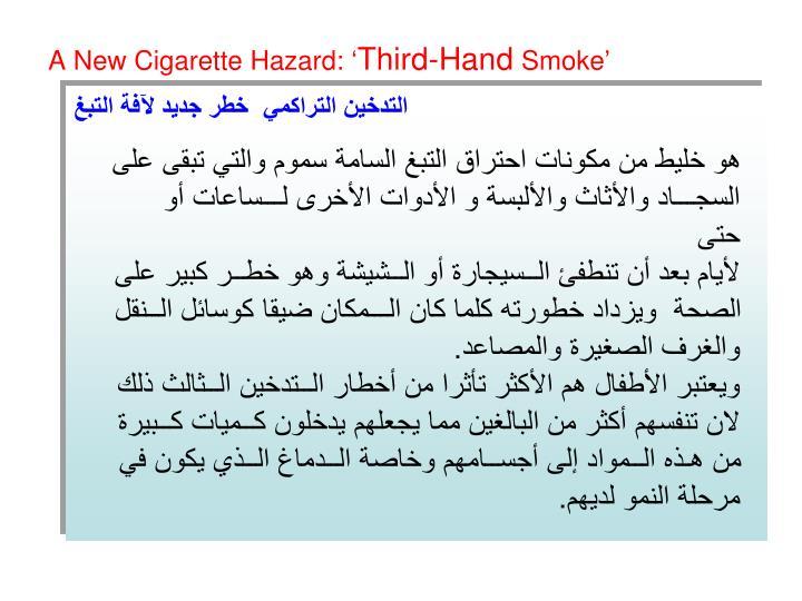 التدخين التراكمي  خطر جديد لآفة التبغ
