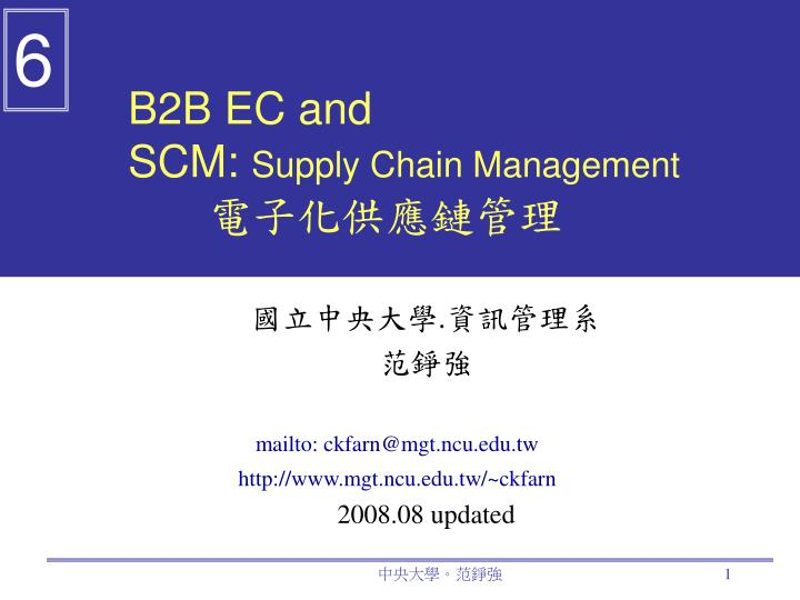 b2b ec and scm supply chain management