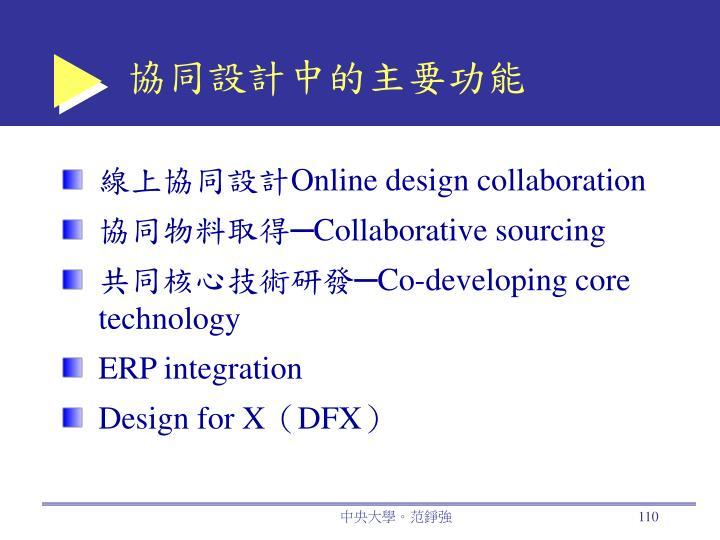 協同設計中的主要功能
