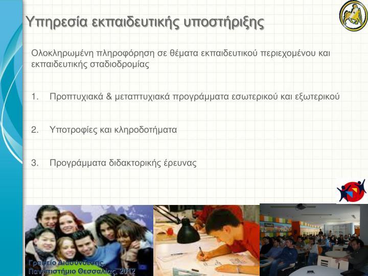 Υπηρεσία εκπαιδευτικής υποστήριξης