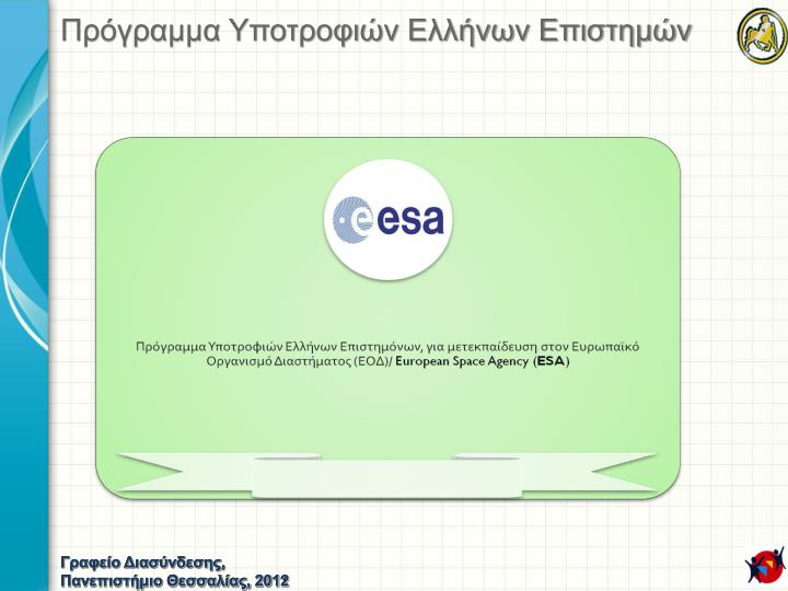 Πρόγραμμα Υποτροφιών Ελλήνων Επιστημών