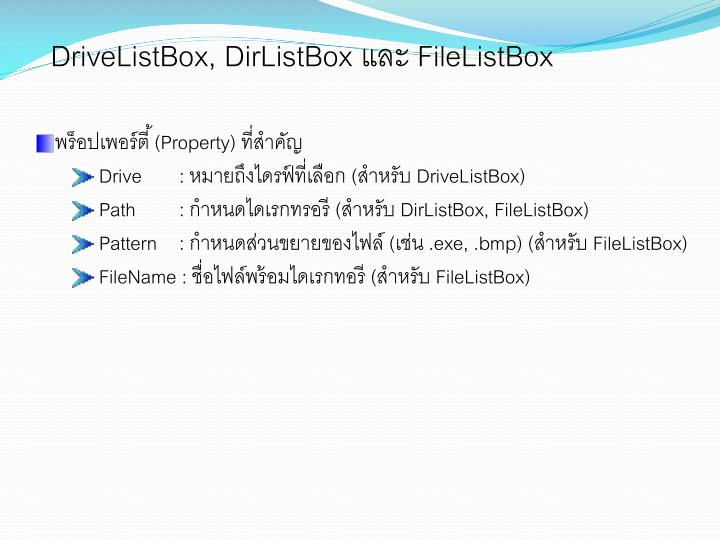DriveListBox