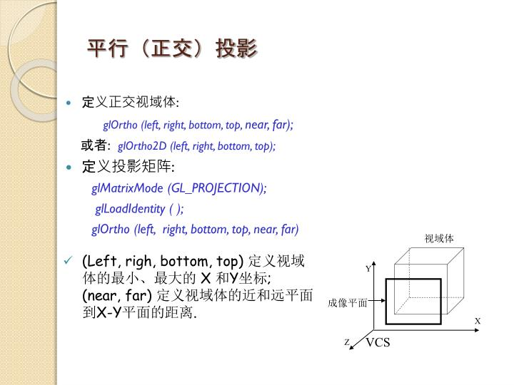 平行(正交)投影