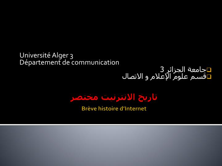 Universit alger 3 d partement de communication 3