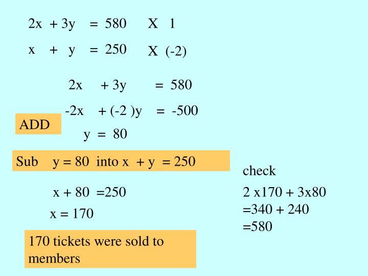 2x  + 3y    =  580