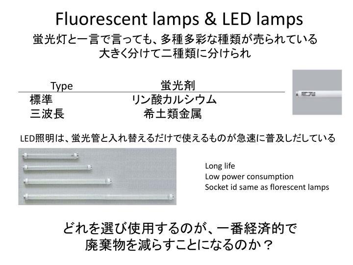 Fluorescent lamps & LED lamps