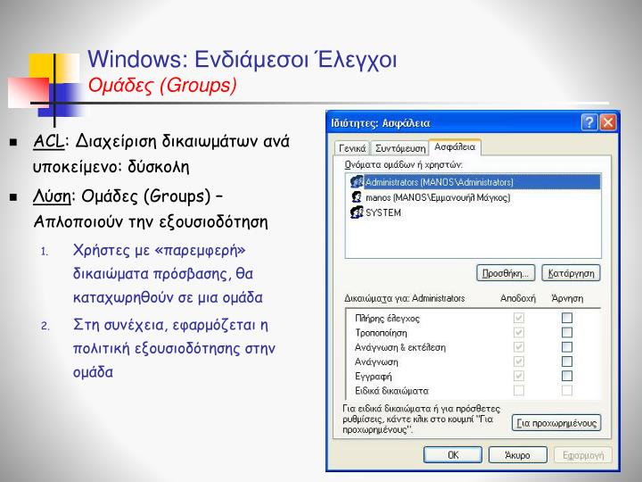 Windows: