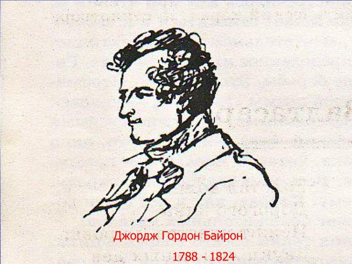 Джордж Гордон Байрон
