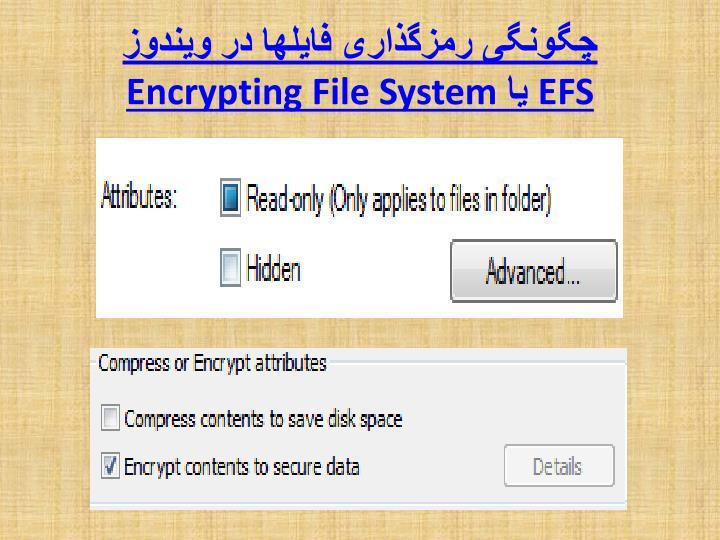 چگونگی رمزگذاری فایلها در ویندوز