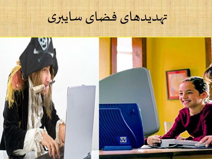 تهدیدهای فضای سایبری