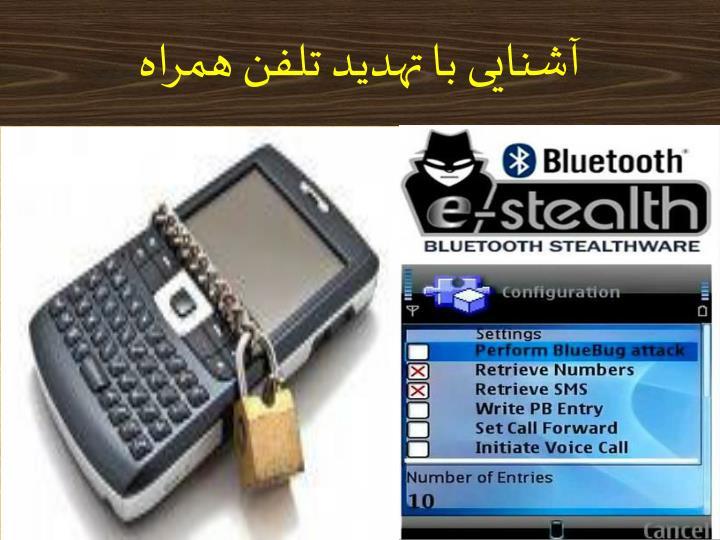آشنایی با تهدید تلفن همراه