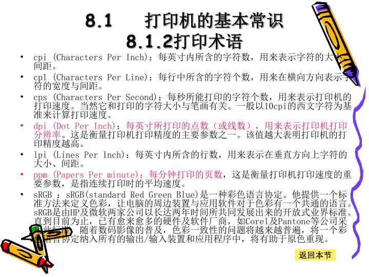 8.1    打印机的基本常识