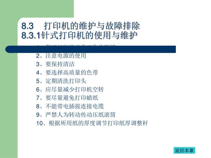 8.3    打印机的维护与故障排除