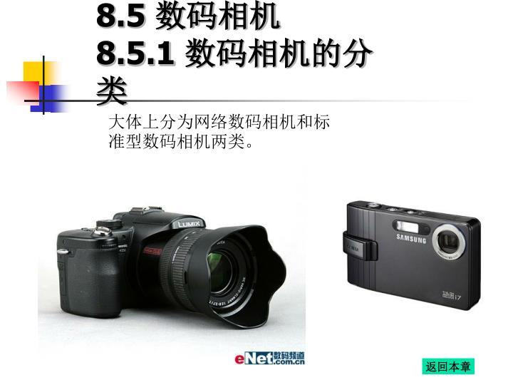 8.5 数码相机