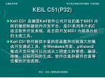 keil c51 p32
