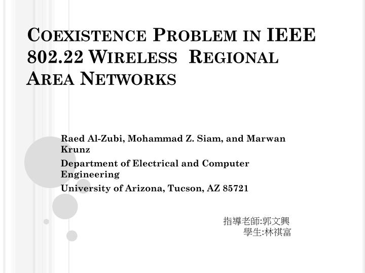 Coexistence problem in ieee 802 22 wireless regional area networks
