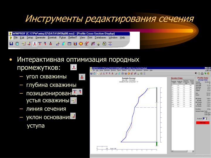 Инструменты редактирования сечения