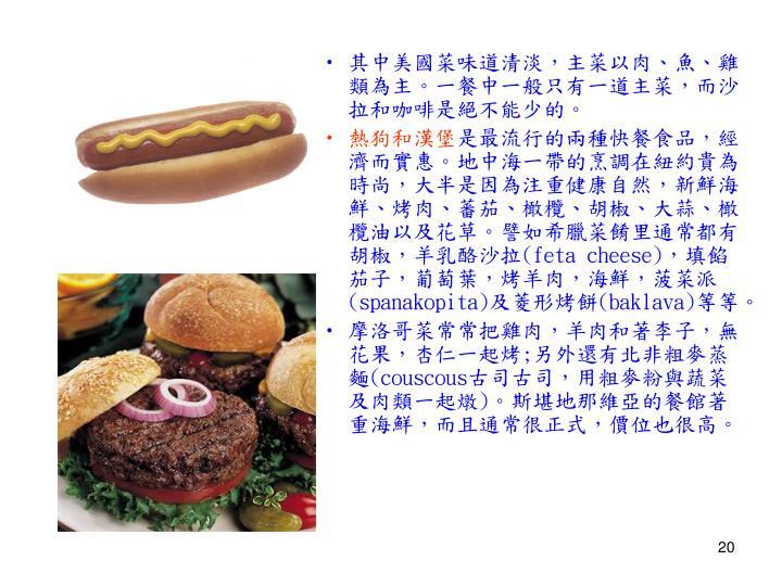 其中美國菜味道清淡,主菜以肉、魚、雞類為主。一餐中一般只有一道主菜,而沙拉和咖啡是絕不能少的。