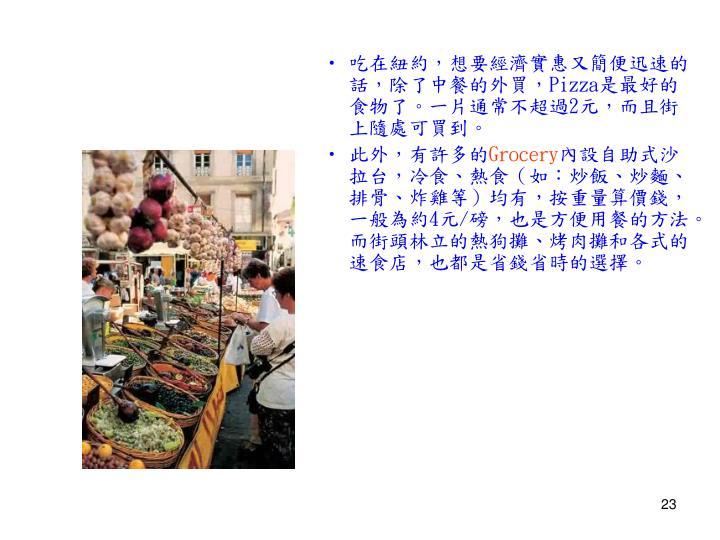 吃在紐約,想要經濟實惠又簡便迅速的話,除了中餐的外買,