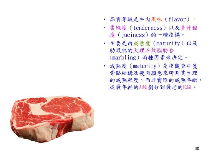 品質等級是牛肉