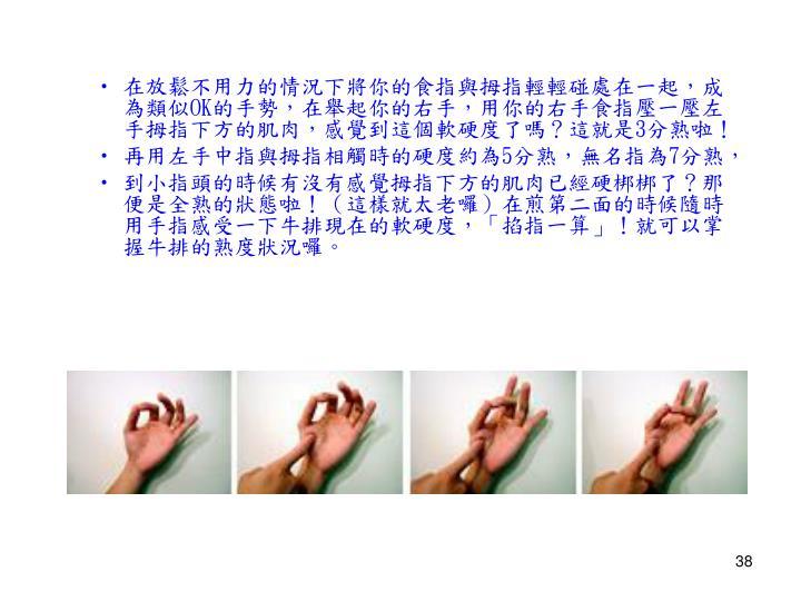 在放鬆不用力的情況下將你的食指與拇指輕輕碰處在一起,成為類似
