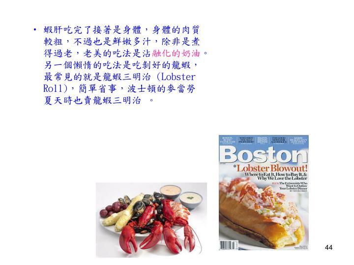 蝦肝吃完了接著是身體,身體的肉質較粗,不過也是鮮嫩多汁,除非是煮得過老,老美的吃法是沾