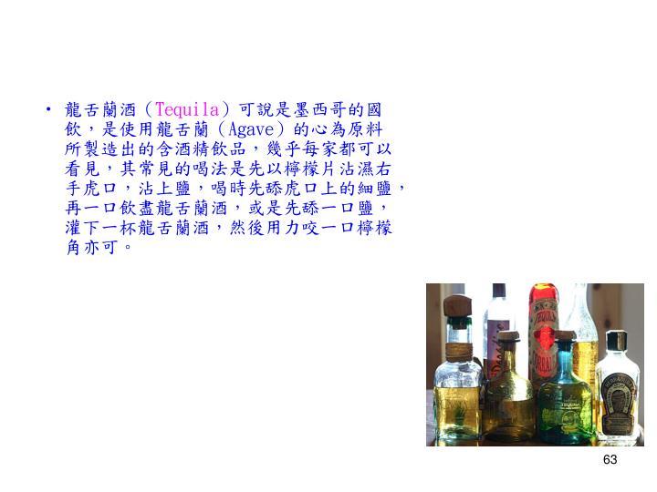 龍舌蘭酒(
