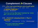 complement n clauses