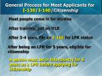 general process for most applicants for i 130 i 140 citizenship