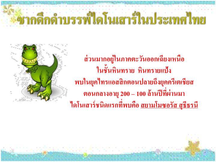ซากดึกดำบรรพ์ไดโนเสาร์ในประเทศไทย