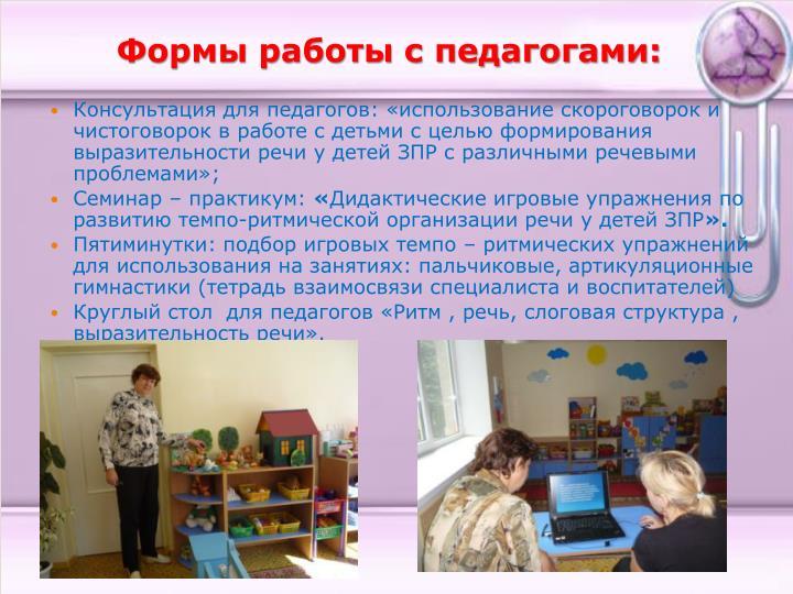 Консультация для педагогов: «использование скороговорок и