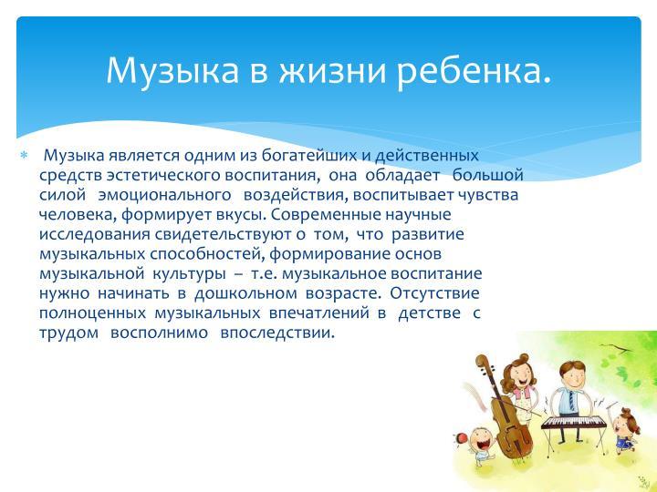 Музыка в жизни ребенка.