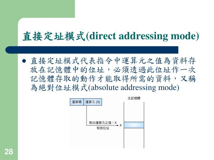 直接定址模式