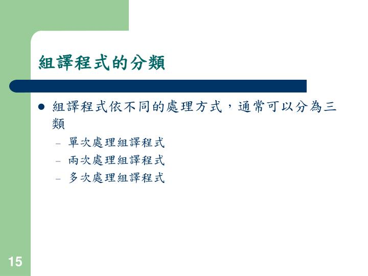 組譯程式的分類
