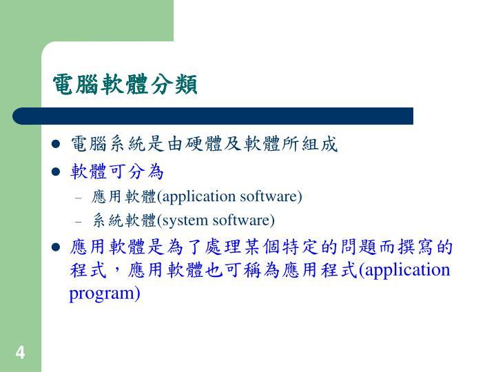 電腦軟體分類